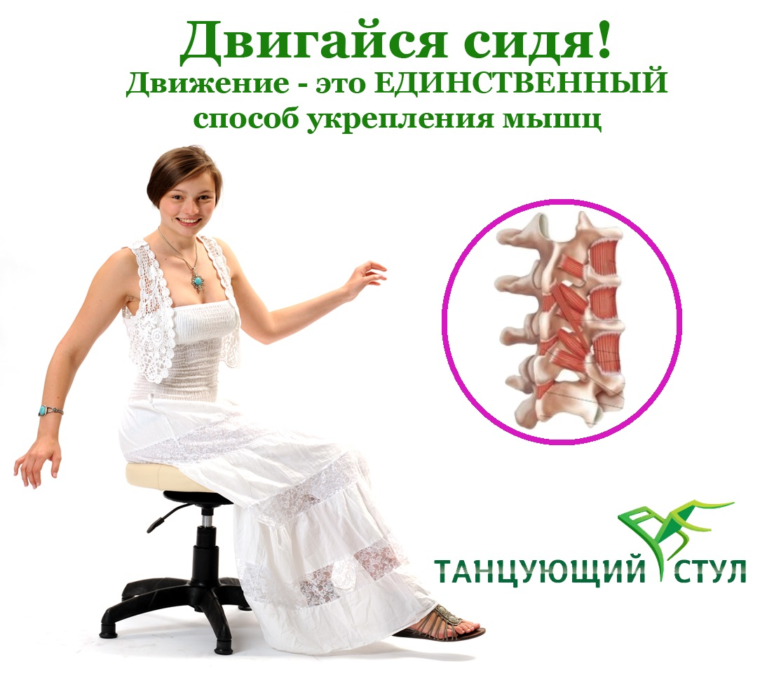 Как укрепить мышцы спины сидя на Танцующем стуле