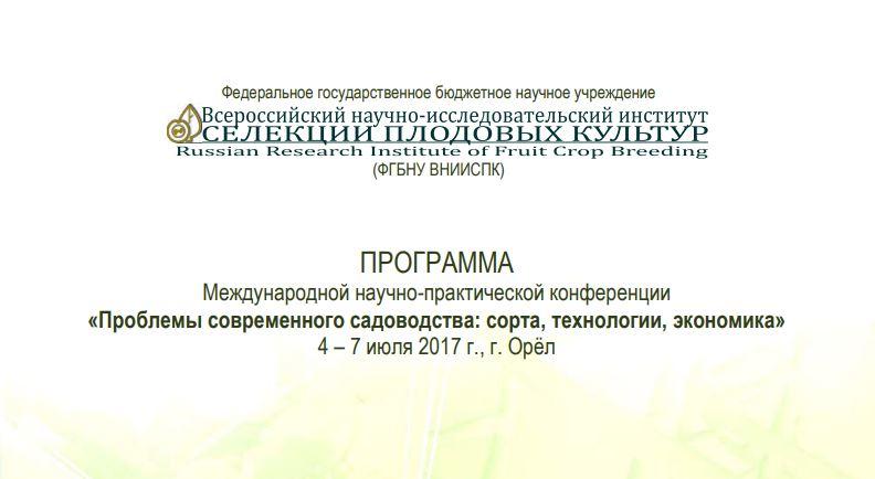 Программа конференции Проблемы современного садоводства.