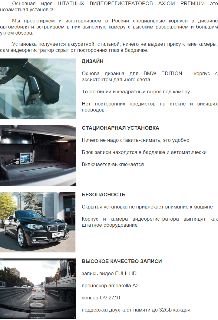 AXIOM-PREMIUM-BMW-EDITION-1.png