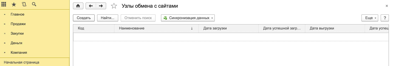 Обмен с сайтом