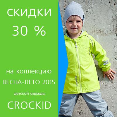 распродажа детской одежды Крокид 2015