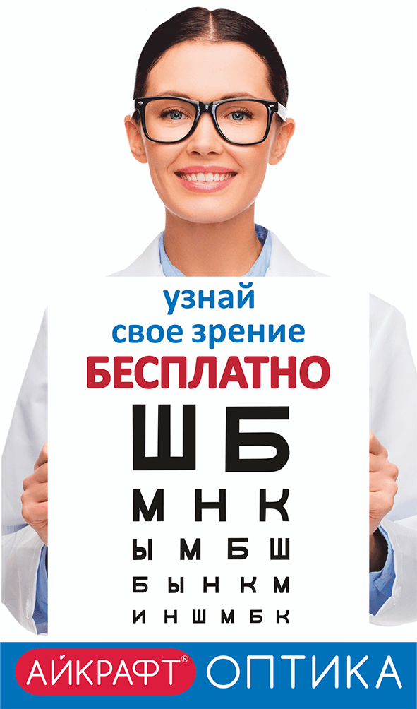 Баннер_Айкрафт_.png