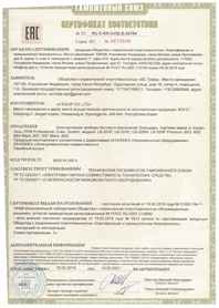 Сертификат на блендеры L'equip 2018-2021