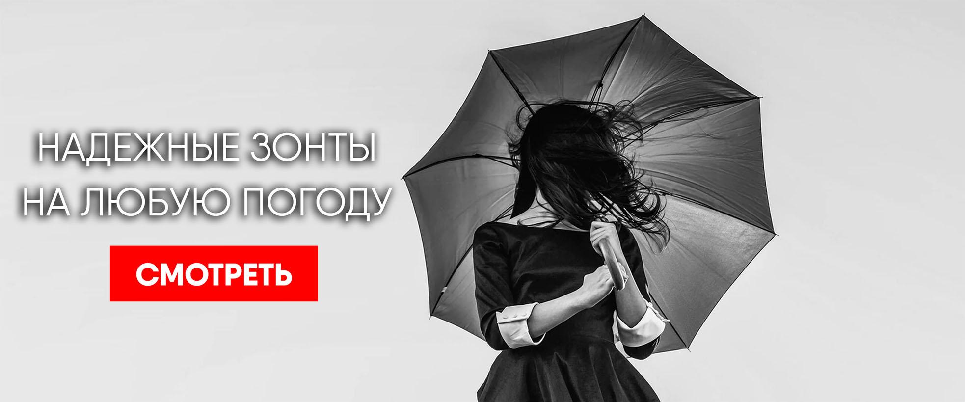Надежные зонты