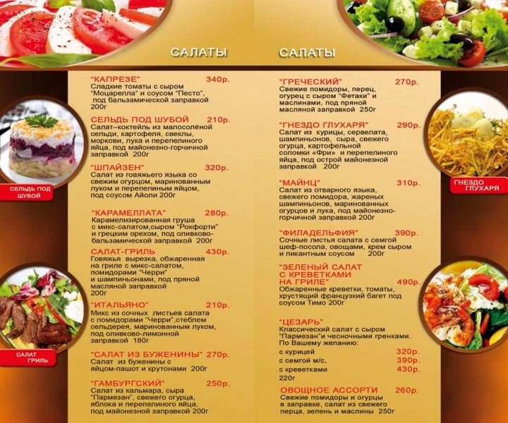 Меню ресторана с выборочными фотографиями предлагаемых блюд