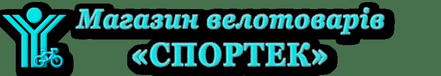 Миколаївський магазин велосипедів - 'Спортек'