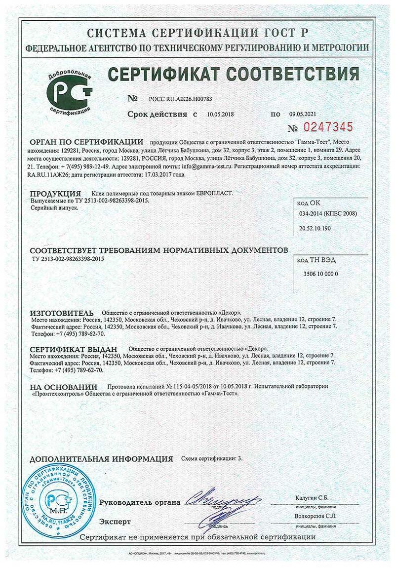Сертификат соответствия. Подтверждает, что Клеи полимерные соответствует требованиям нормативных документов