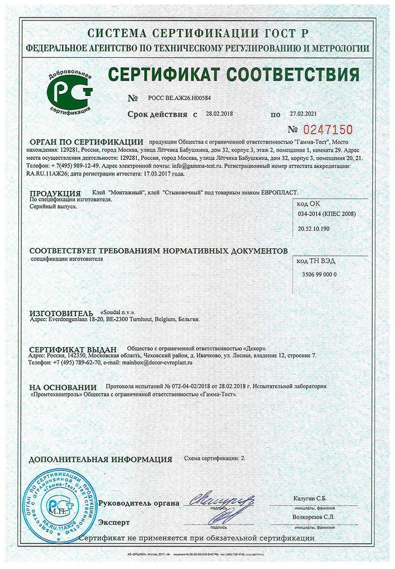 Сертификат соответствия. Подтверждает, что клей Монтажный и клей Стыковочный под товарным знаком ЕВРОПЛАСТ соответствуют требованиям спецификации изготовителя.