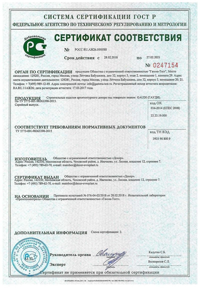Сертификат соответствия. Подтверждает,что строительные изделия архитектурного декора под товарным знаком GAUDI (ГАУДИ) соответствуют требованиям