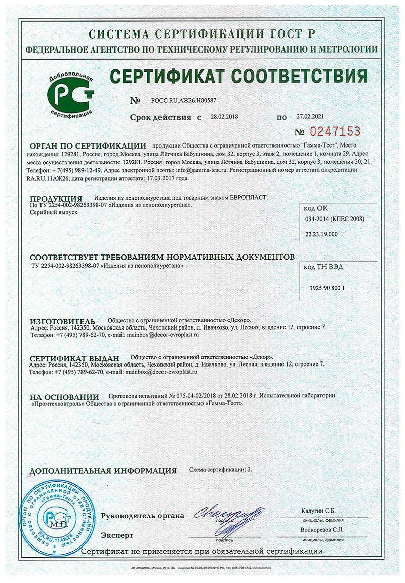 Сертификат соответствия. Подтверждает, что строительные изделия архитектурного декора под товарным знаком соответствуют требованиям