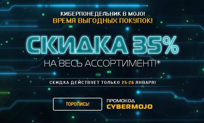 cybermojo_689_w-o-menu.png