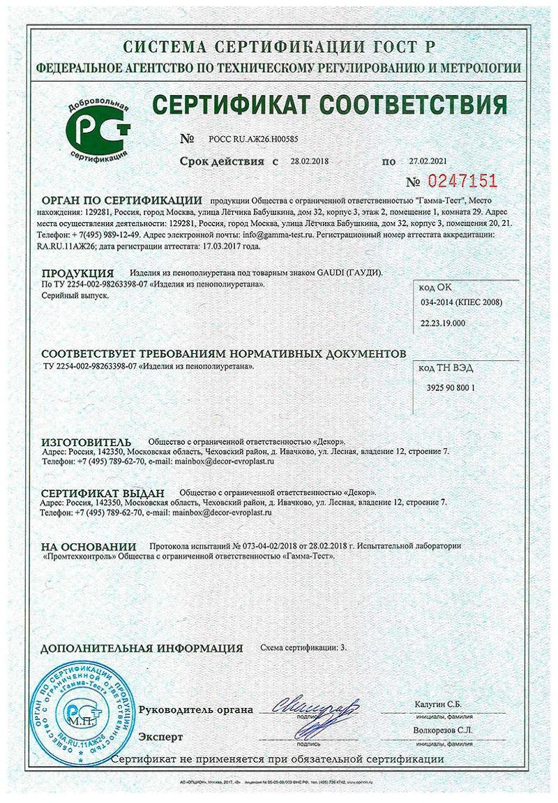 Сертификат соответствия. Подтверждает, что изделия из пенополиуретана под товарным знаком GAUDI (ГАУДИ) соответствуют требованиям
