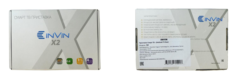 ANDROID ПРИСТАВКА INVIN X2 1G/8GB