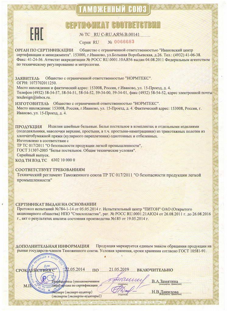 Сертификат_соответствия_3.jpg
