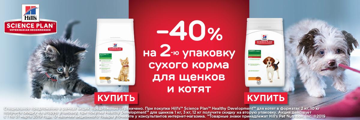hiils -40% на вторую для кошек и котят