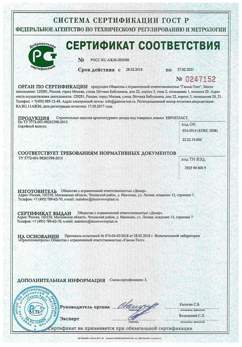 Сертификат соответствия.Подтверждает, что  что строительные изделия архитектурного декора соответствуют