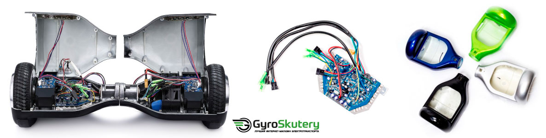 gyro-skutery_neispravnosti-giroskutera_zapchasty1.jpg