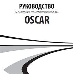 Инструкция на велосипед Oskar