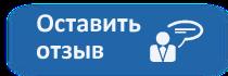 otzyv1.png
