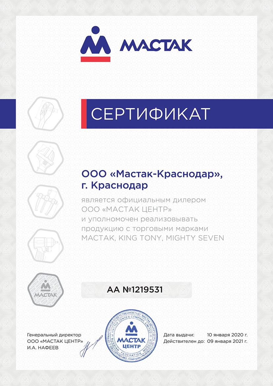 AA-1219531_Сертификат_Мастак-Краснодар.jpg