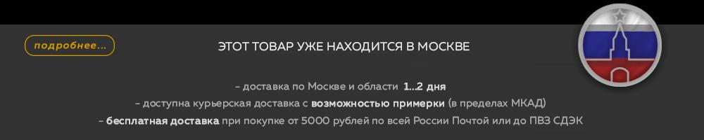 В наличии в Москве