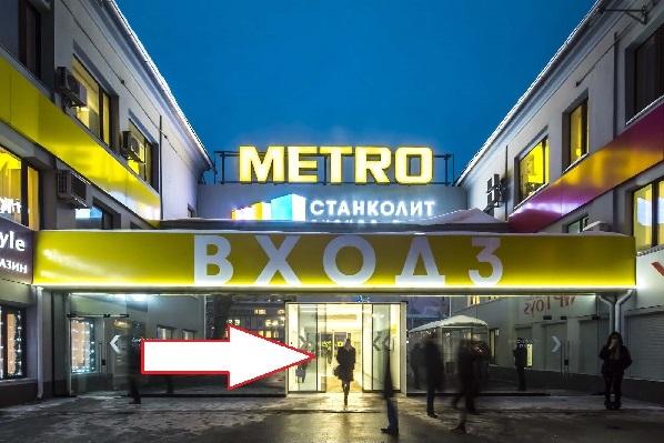 Магазин Опасная Бритва на Савеловской