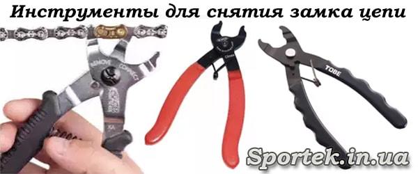 Специальные инструменты для снятия замка велосипедной цепи