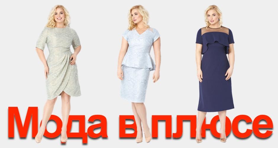 Мода в плюсе - интернет магазин женской одежды большого размера