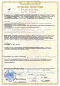 Сертификат EAC на дегидраторы Excalibur 2017-2020