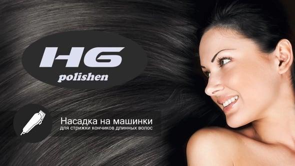 HG Polishen насадка-полировщик для парикмахерских машинок купить в интернет магазине москва недорого цена отзывы