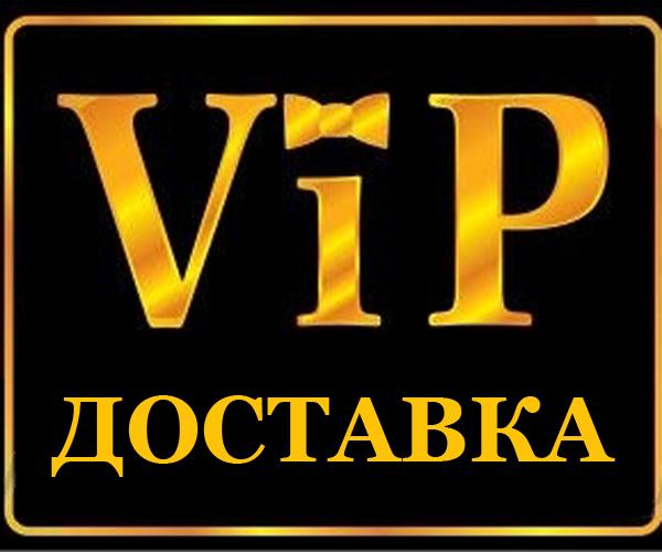 vip_dostavka.jpg