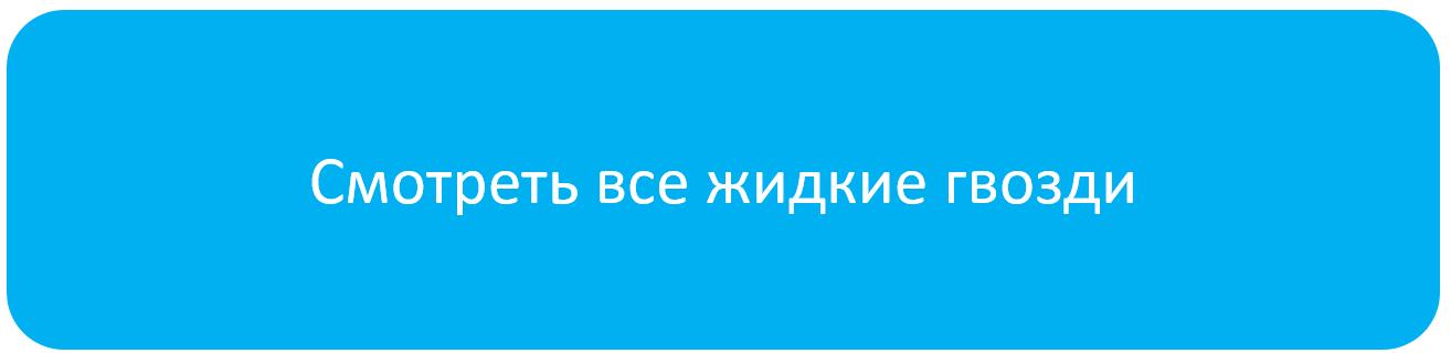 жидк.png