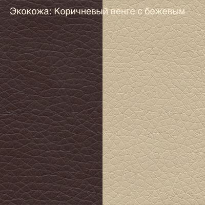 Экокожа-_Коричневый_венге_с_бежевым.jpg