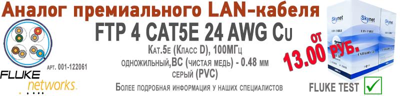 Купить FTP 4 CAT5E 24AWG Cu  SkyNet 0.48