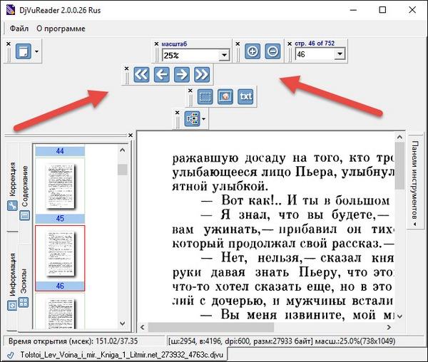 DjVu_Reader5.jpg