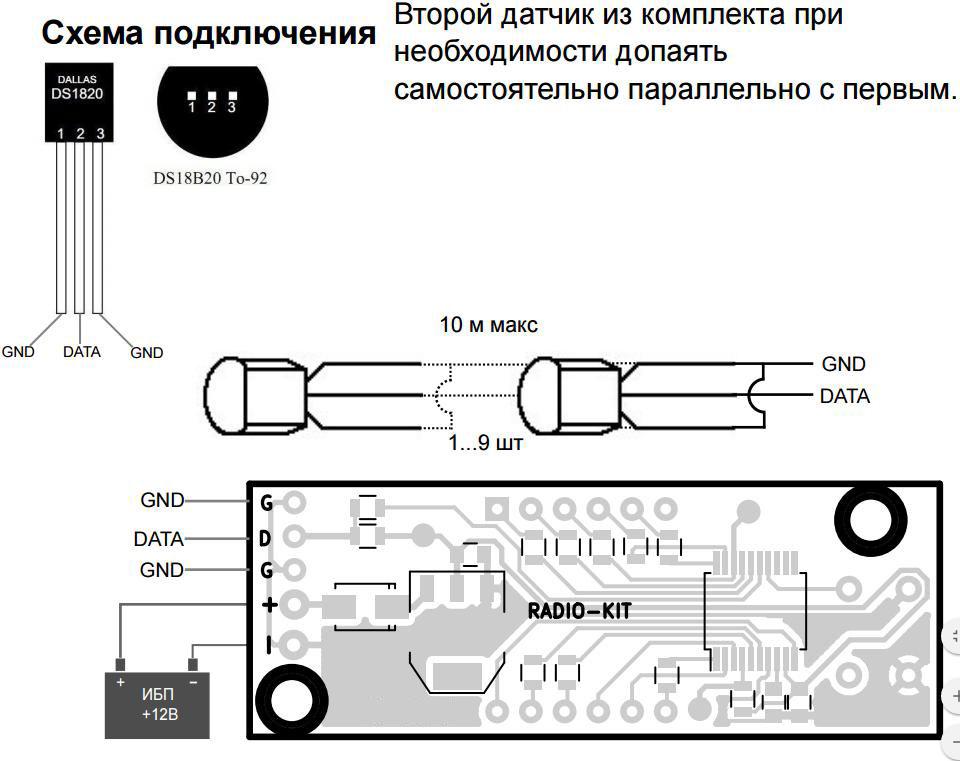 Термометр цифровой 9-канальный (DS18B20). Модуль RI167M