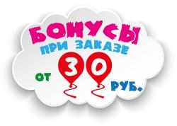 Бонусы и скидки при заказе от 30 рублей.