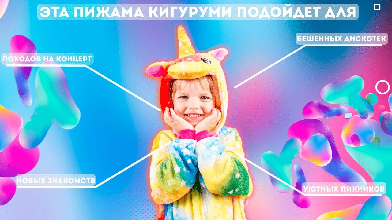 Кигуруми радужный детский Premium Flis