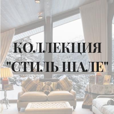 Коллекция Стиль Шале