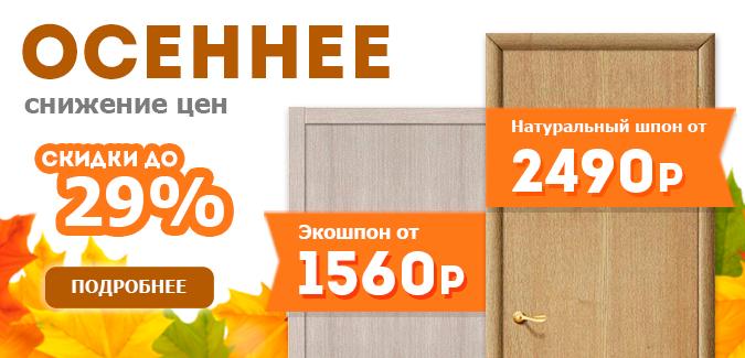 Гигант двери Зеленоград - Снижение цен на экошпон и шпонhttps://static-eu.insales.ru/files/1/8059/5939067/original/Снижение-цен-ЗЕЛ.png