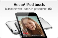 promo_ipod_touch20100901.jpg