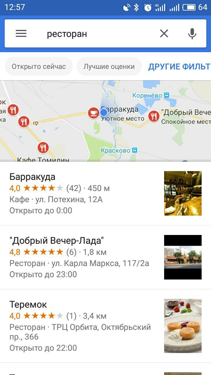 регистрация в гугл навигаторе