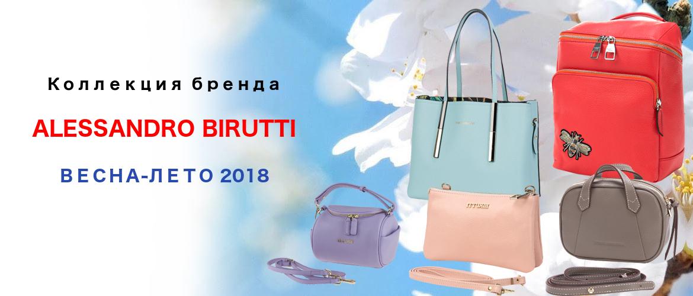 Новая коллекция Alessandro Birutti