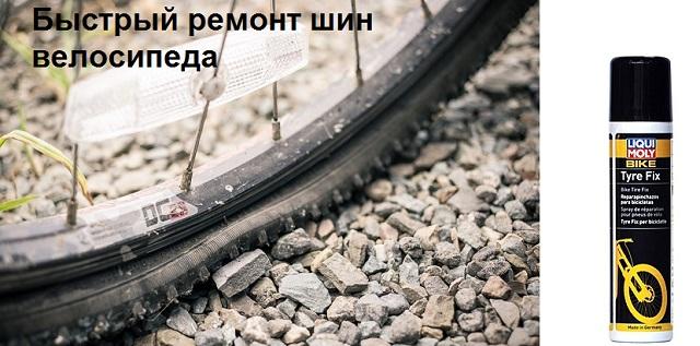 Герметик для ремонта шин велосипеда