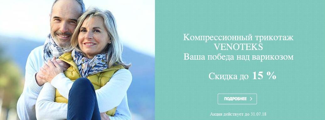 Скидка на продукцию Venoteks до 15%