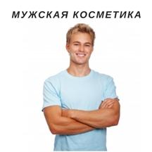 мужкосметика_6.jpg