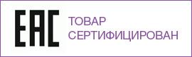Световые столы сертифицированы ЕАС