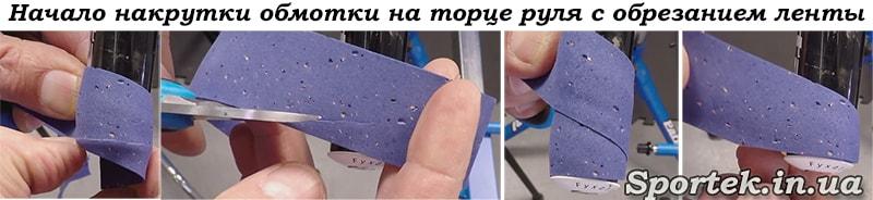 початок накрутки обмотки на торці керма з обрізанням стрічки