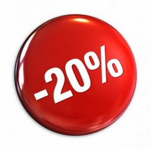 Скидки до 20%