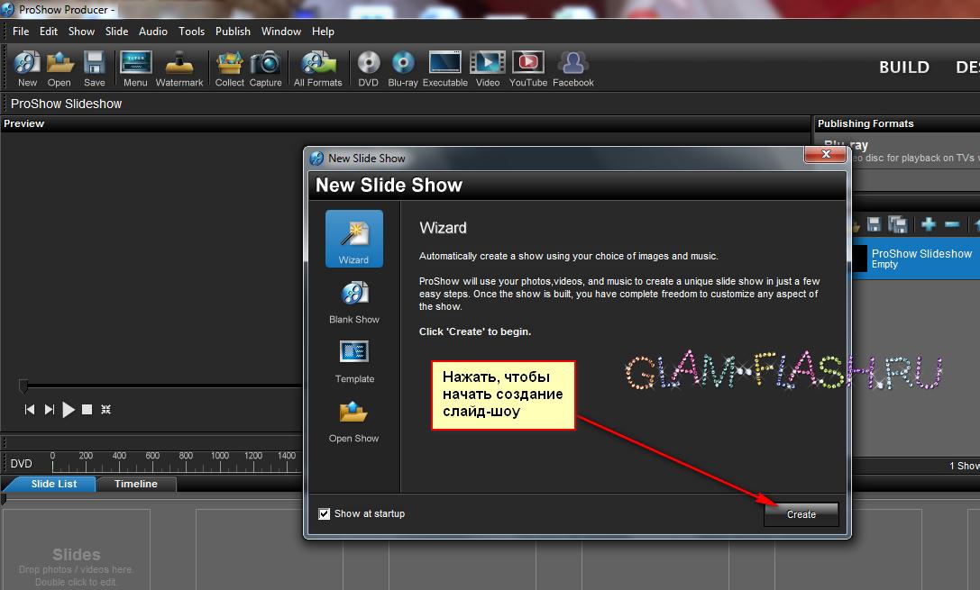 Как создать слайд-шоу в Proshow Producer